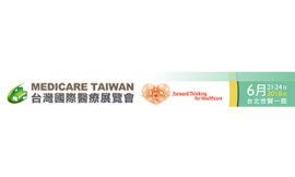 2018/06/21-24台灣國際醫療展覽會
